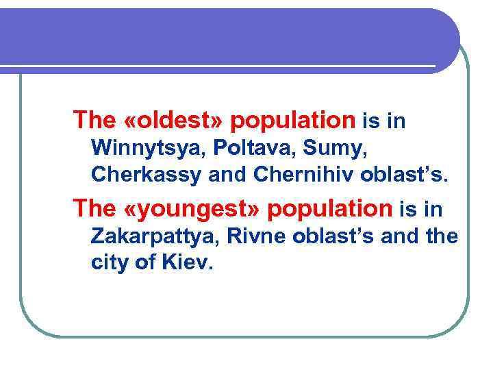 The «oldest» population is in Winnytsya, Poltava, Sumy, Cherkassy and Chernihiv oblast's. The «youngest»