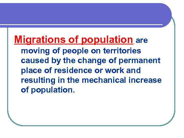 Migrations of population are moving of people on territories caused by the change of