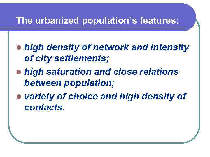 The urbanized population's features: l high density of network and intensity of city settlements;