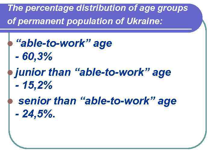 """The percentage distribution of age groups of permanent population of Ukraine: l """"able-to-work"""" age"""