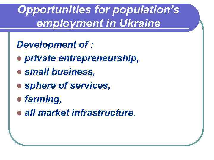 Opportunities for population's employment in Ukraine Development of : l private entrepreneurship, l small