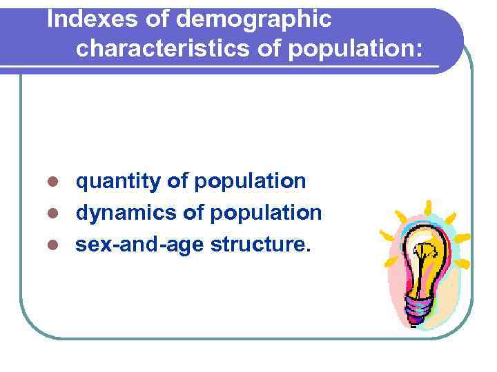 Indexes of demographic characteristics of population: quantity of population l dynamics of population l