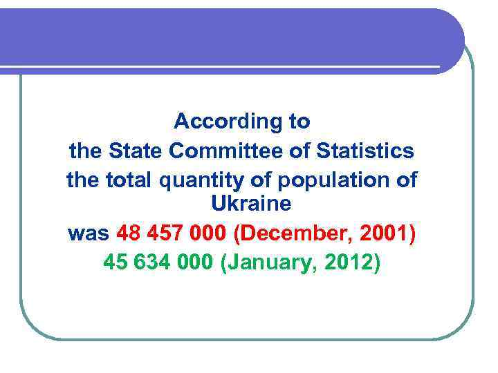 According to the State Committee of Statistics the total quantity of population of Ukraine
