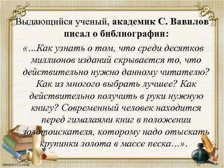 Выдающийся ученый, академик С. Вавилов писал о библиографии: «…Как узнать о том, что среди