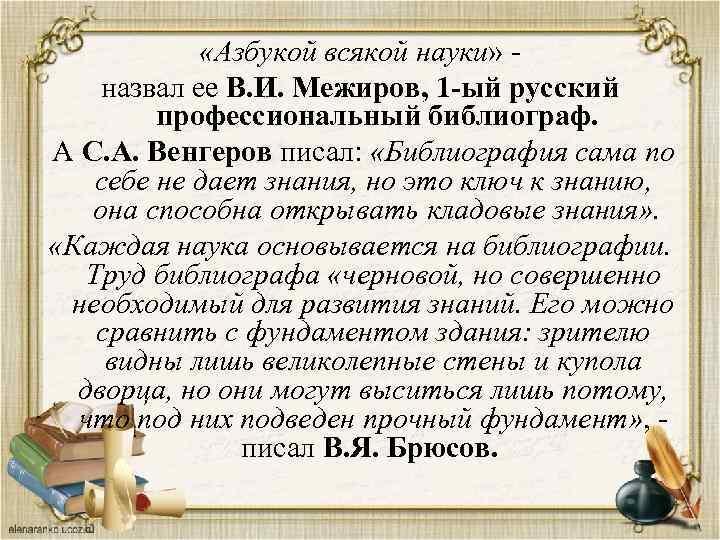 «Азбукой всякой науки» - назвал ее В. И. Межиров, 1 -ый русский профессиональный