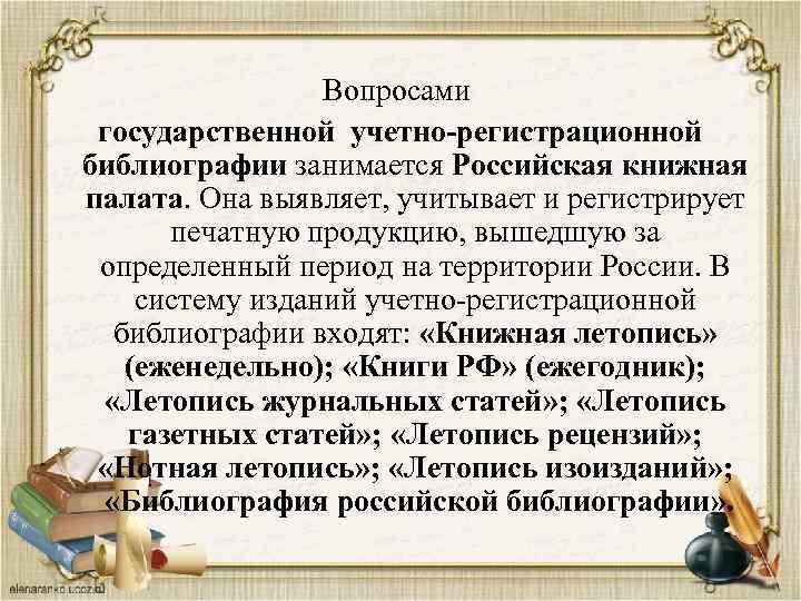 Вопросами государственной учетно-регистрационной библиографии занимается Российская книжная палата. Она выявляет, учитывает и регистрирует печатную