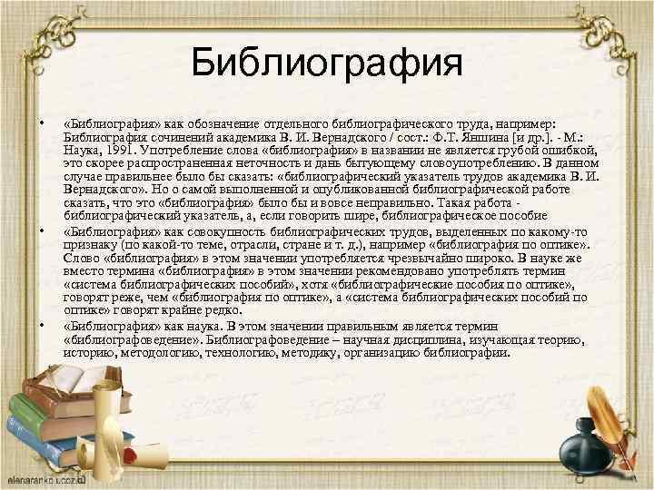 Библиография • • • «Библиография» как обозначение отдельного библиографического труда, например: Библиография сочинений академика