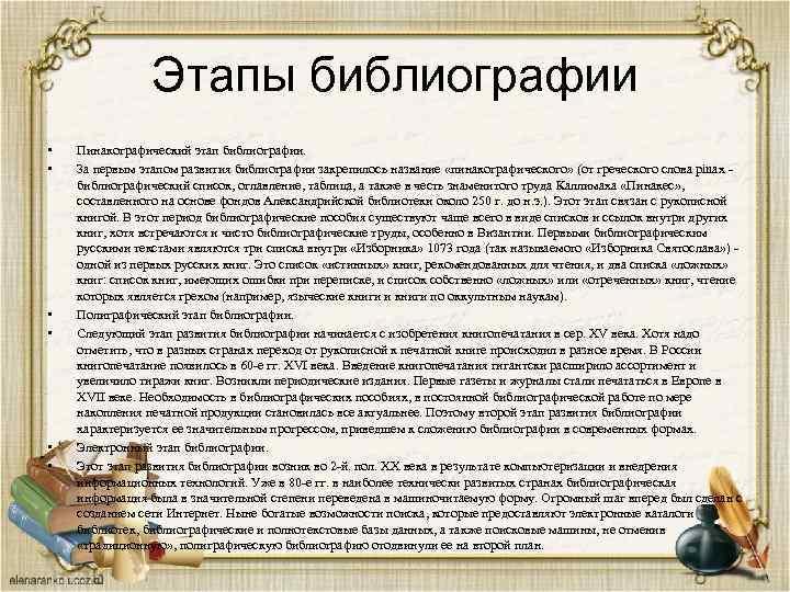 Этапы библиографии • • • Пинакографический этап библиографии. За первым этапом развития библиографии закрепилось