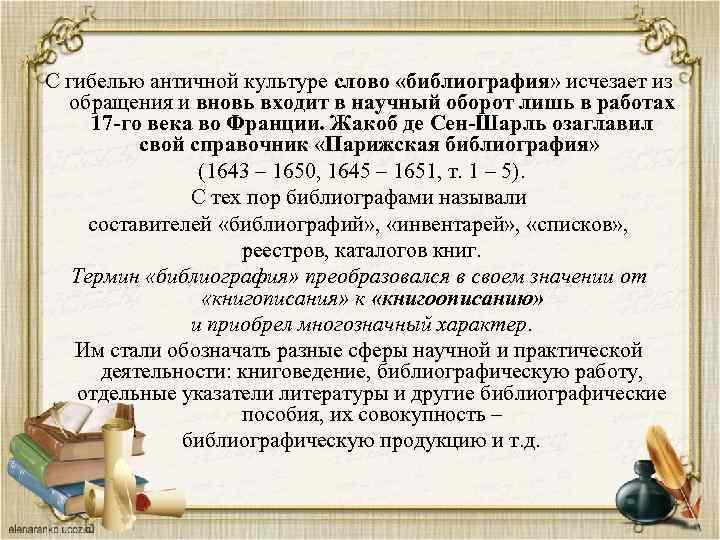 С гибелью античной культуре слово «библиография» исчезает из обращения и вновь входит в научный