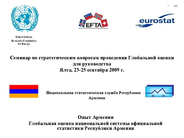 • United Nations Economic Commission for Europe Семинар по стратегическим вопросам проведения Глобальной