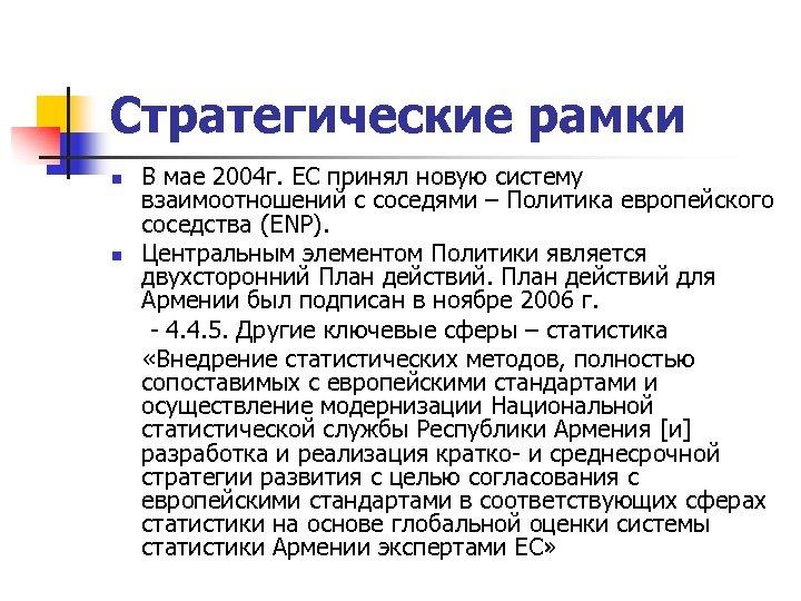 Стратегические рамки n n В мае 2004 г. ЕС принял новую систему взаимоотношений с