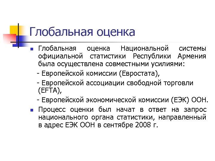 Глобальная оценка n n Глобальная оценка Национальной системы официальной статистики Республики Армения была осуществлена
