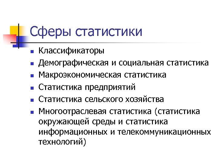 Сферы статистики n n n Классификаторы Демографическая и социальная статистика Макроэкономическая статистика Статистика предприятий