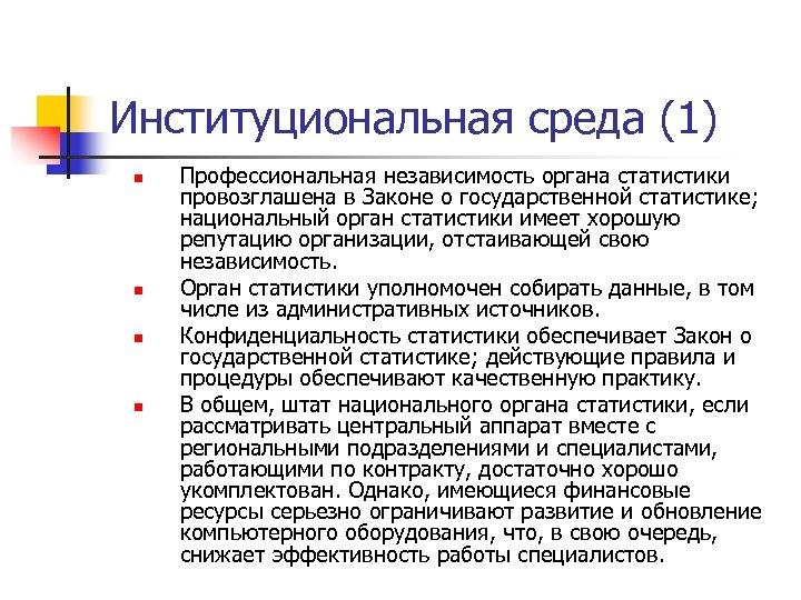 Институциональная среда (1) n n Профессиональная независимость органа статистики провозглашена в Законе о государственной