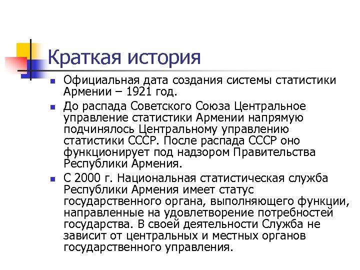 Краткая история n n n Официальная дата создания системы статистики Армении – 1921 год.