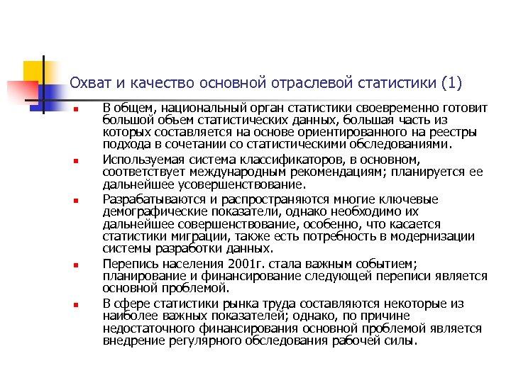 Охват и качество основной отраслевой статистики (1) n n n В общем, национальный орган