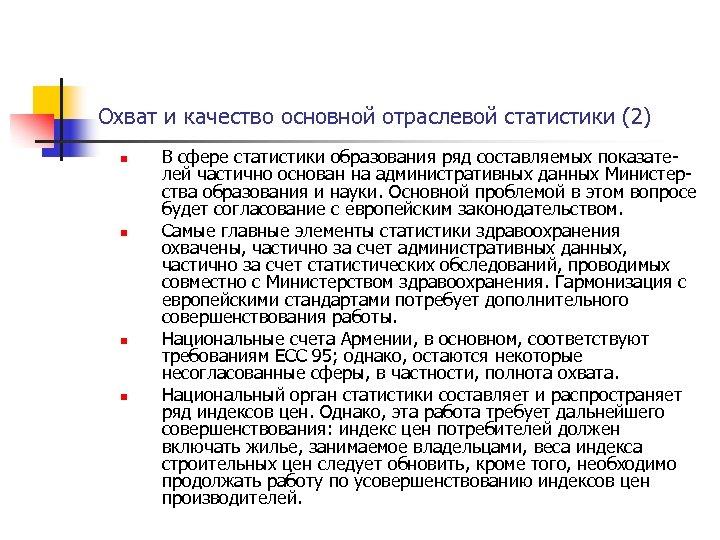 Охват и качество основной отраслевой статистики (2) n n В сфере статистики образования ряд