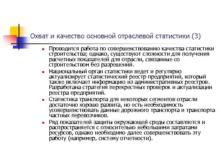 Охват и качество основной отраслевой статистики (3) n n Проводится работа по совершенствованию качества