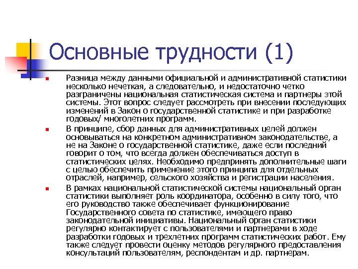 Основные трудности (1) n n n Разница между данными официальной и административной статистики несколько