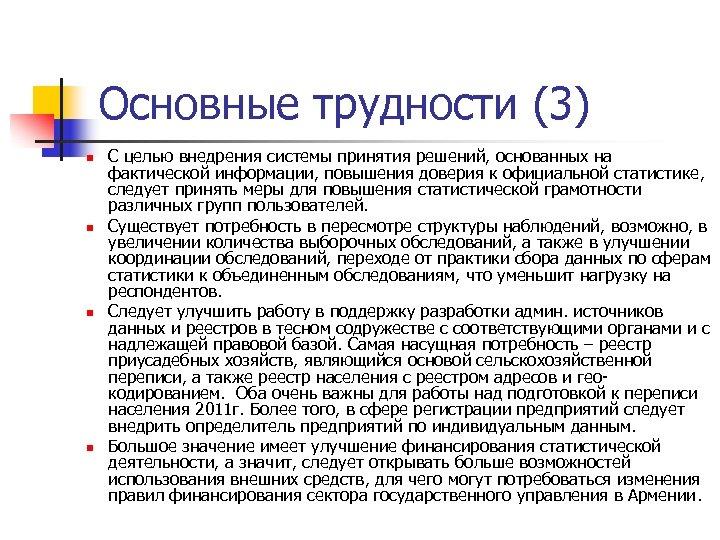 Основные трудности (3) n n С целью внедрения системы принятия решений, основанных на фактической
