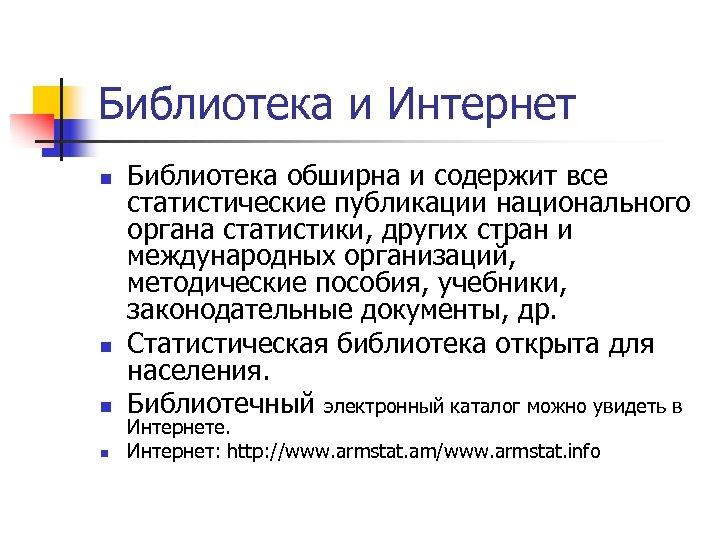 Библиотека и Интернет n n Библиотека обширна и содержит все статистические публикации национального органа