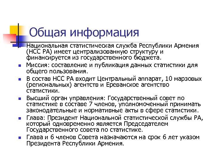 Общая информация n n n Национальная статистическая служба Республики Армения (НСС РА) имеет централизованную