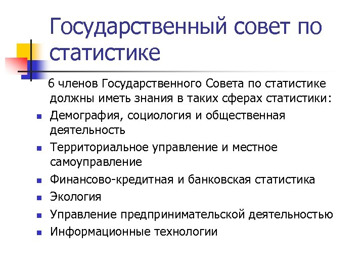Государственный совет по статистике n n n 6 членов Государственного Совета по статистике должны