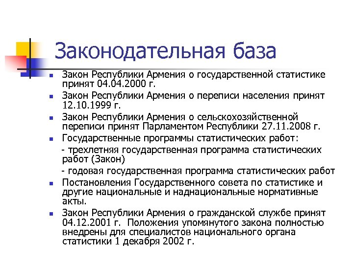 Законодательная база n n n Закон Республики Армения о государственной статистике принят 04. 2000
