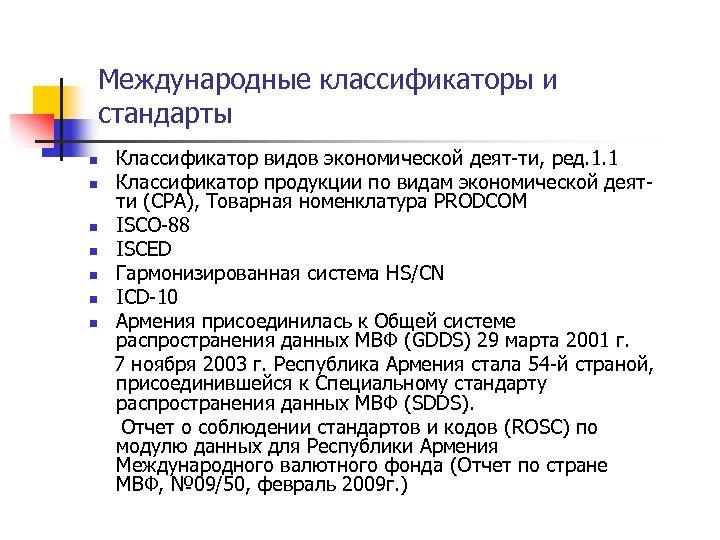 Международные классификаторы и стандарты n n n n Классификатор видов экономической деят-ти, ред. 1.