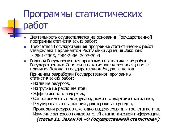 Программы статистических работ n n n Деятельность осуществляется на основании Государственной программы статистических работ: