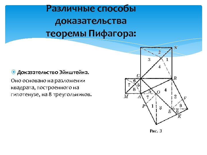 Различные способы доказательства теоремы Пифагора: Доказательство Эйнштейна. Оно основано на разложении квадрата, построенного на