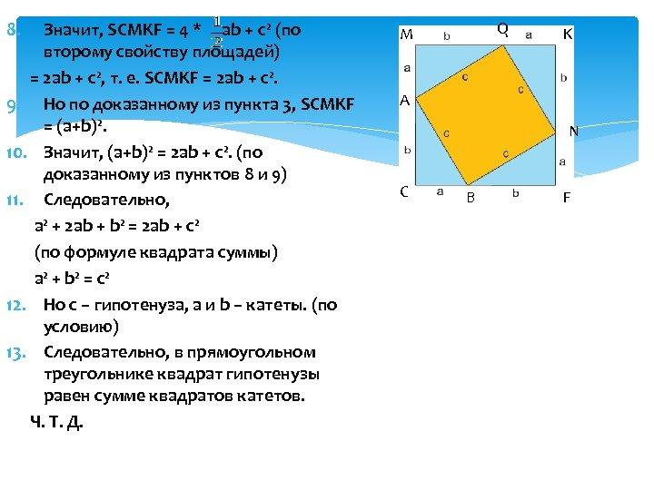 8. Значит, SCMKF = 4 * ab + c² (по второму свойству площадей) =