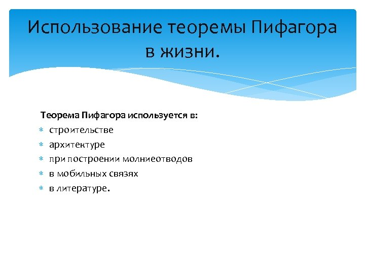 Использование теоремы Пифагора в жизни. Теорема Пифагора используется в: строительстве архитектуре при построении молниеотводов