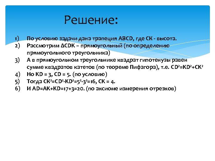 Решение: 1) 2) 3) 4) 5) 6) По условию задачи дана трапеция ABCD, где