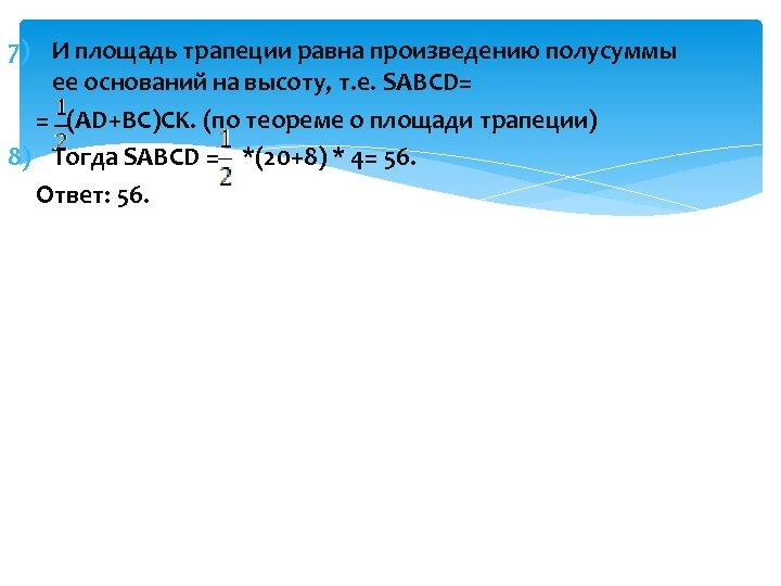7) И площадь трапеции равна произведению полусуммы ее оснований на высоту, т. е. SABCD=