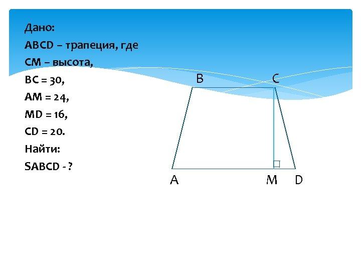 Дано: ABCD – трапеция, где СМ – высота, ВС = 30, АМ = 24,