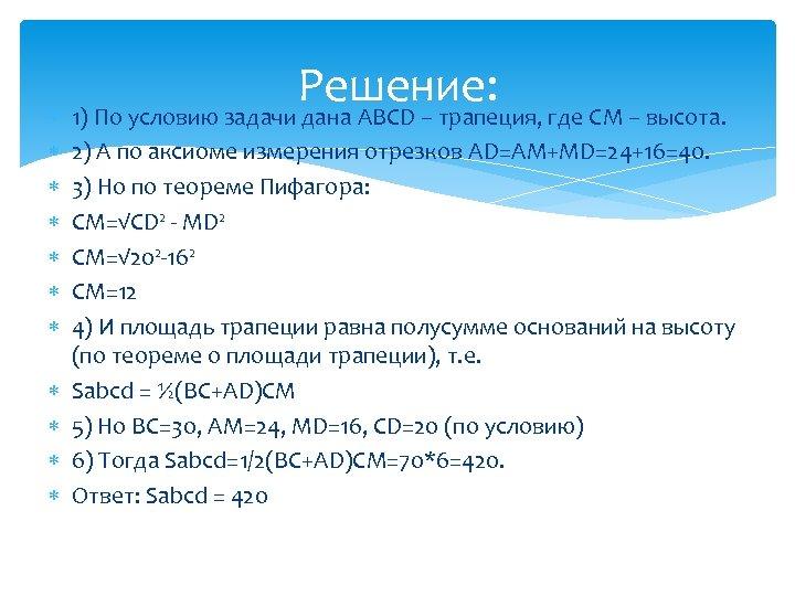 Решение: 1) По условию задачи дана ABCD – трапеция, где CM – высота.