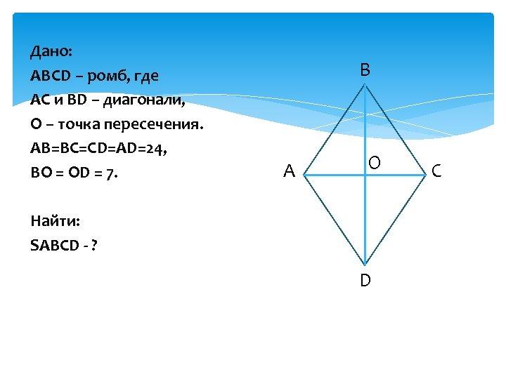 Дано: ABCD – ромб, где AC и BD – диагонали, О – точка пересечения.