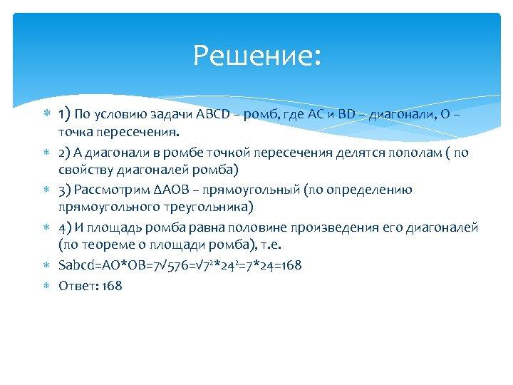 Решение: 1) По условию задачи ABCD – ромб, где АС и ВD – диагонали,
