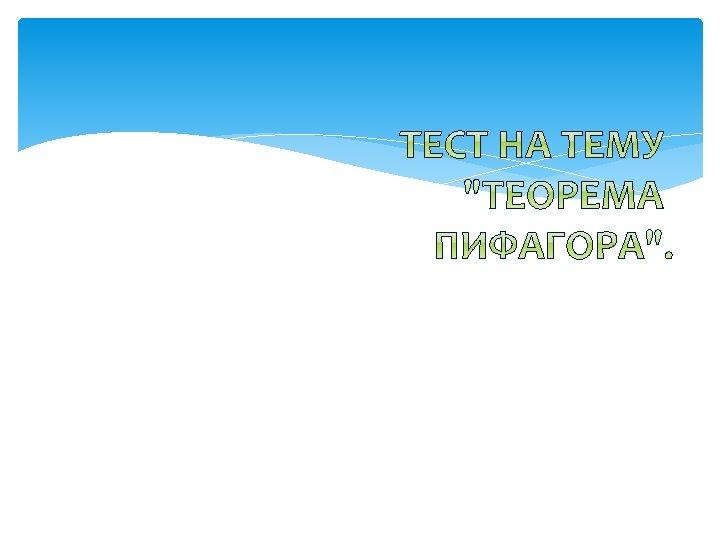 Подготовила ученица 9 В класса Зайцева Анастасия.