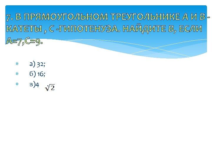 а) 32; б) 16; в)4 .