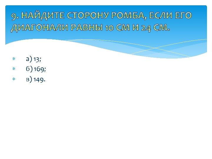 а) 13; б) 169; в) 149.