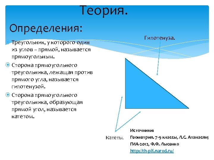 Теория. Определения: Гипотенуза. Треугольник, у которого один из углов – прямой, называется прямоугольным. Сторона