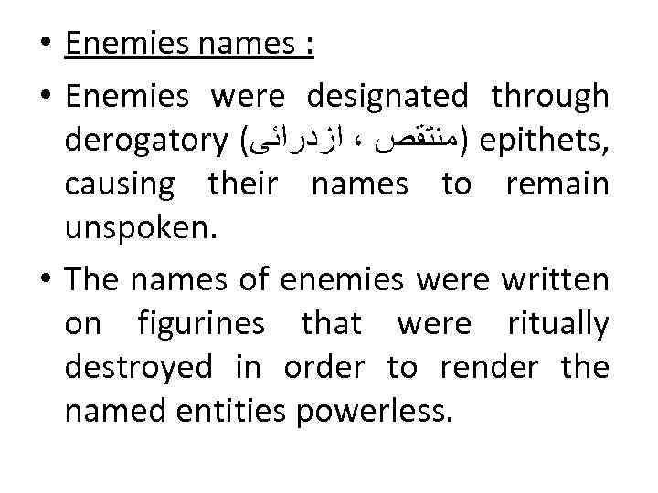 • Enemies names : • Enemies were designated through derogatory ( )ﻣﻨﺘﻘﺺ ،