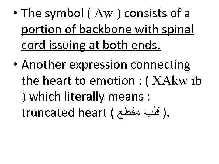 • The symbol ( Aw ) consists of a portion of backbone with
