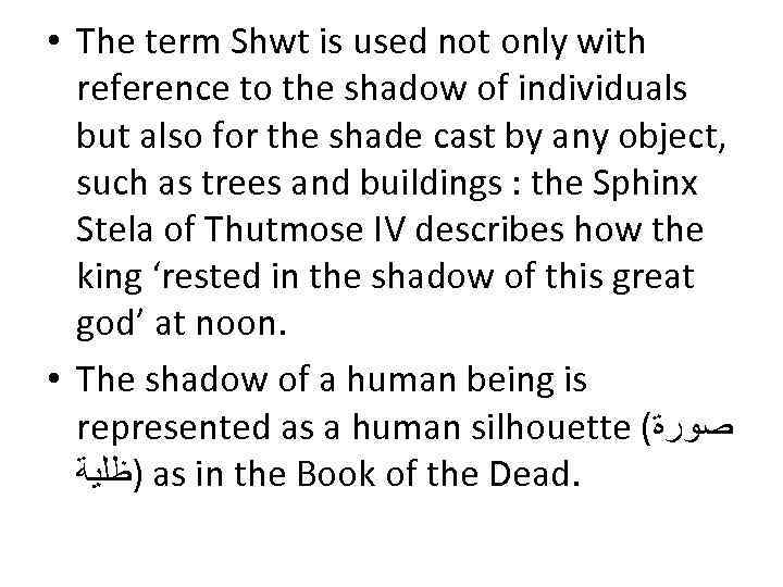 • The term Shwt is used not only with reference to the shadow
