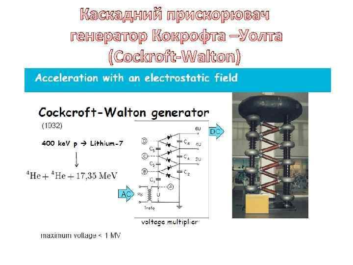 Каскадний прискорювач генератор Кокрофта –Уолта (Cockroft-Walton)