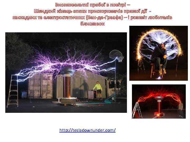 Високовольтні пробої в повітрі – Швидкий кінець епохи прискорювачів прямої дії каскадних та електростатичних