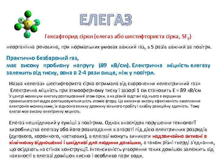 ЕЛЕГАЗ Гексафторид сірки (елегаз або шестифториста сірка, SF 6) неорганічна речовина, при нормальних умовах