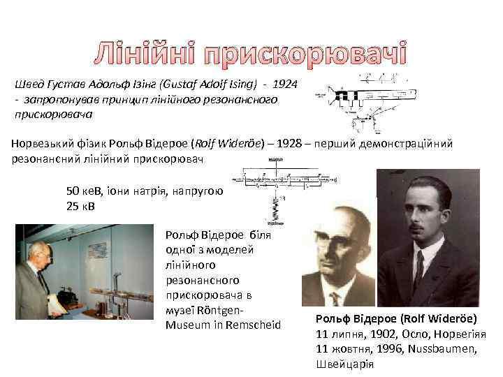 Лінійні прискорювачі Швед Густав Адольф Ізінг (Gustaf Adolf Ising) - 1924 - запропонував принцип